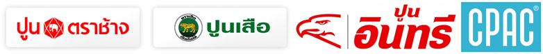 ปูนซีเมนไทย ใช้บริการเสาเข็มเจาะ