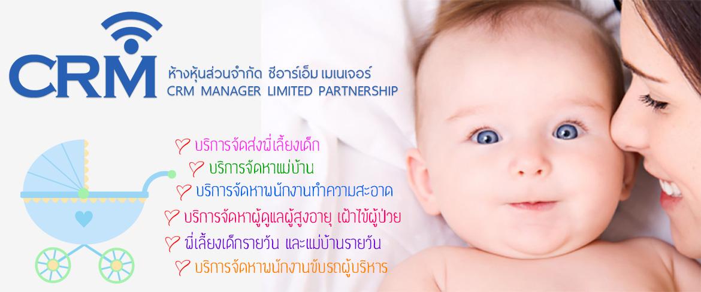 พี่เลี้ยงเด็ก CRM Manager