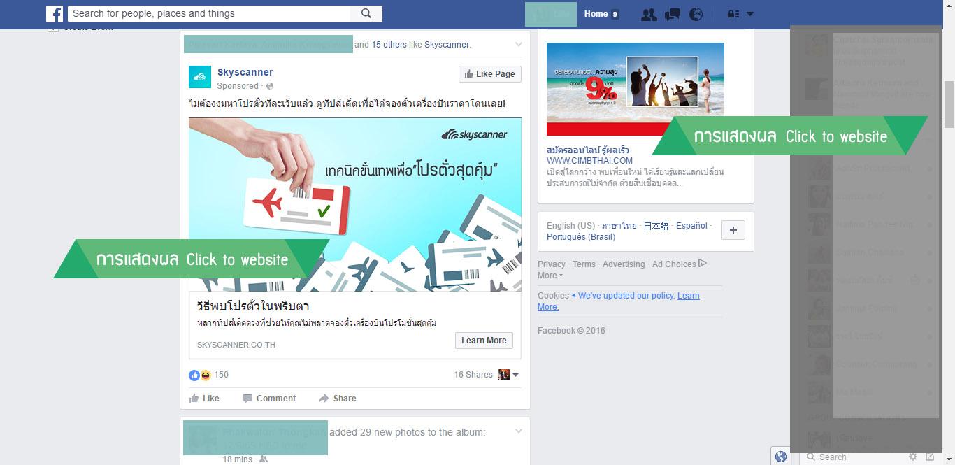 รับทำโฆษณาเฟซบุค โฆษณา facebook