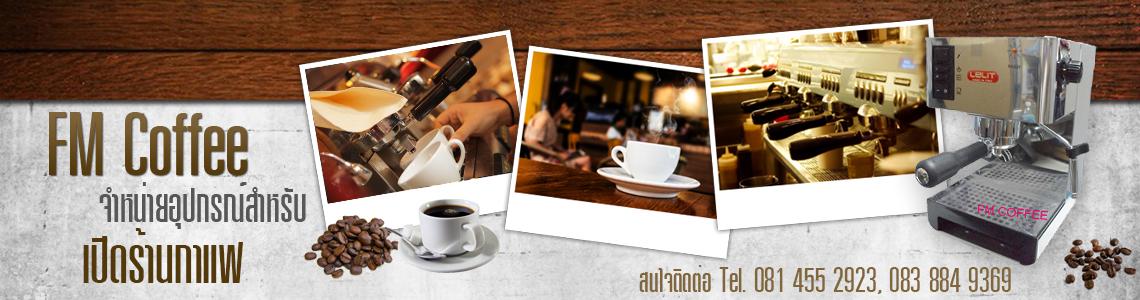เปิดร้านกาแฟ