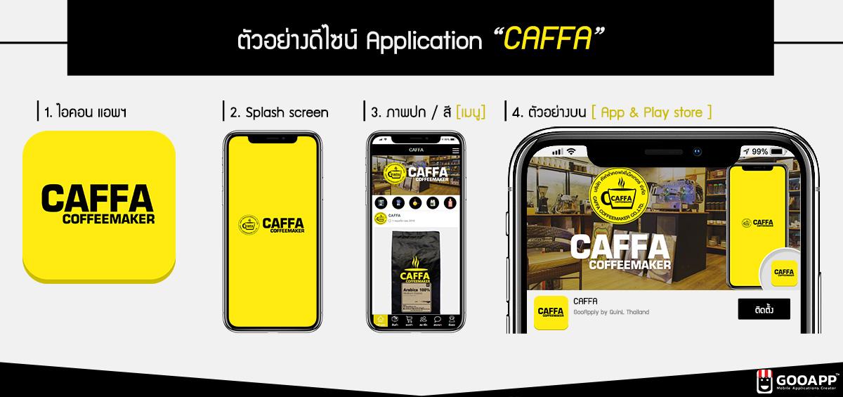 ตัวอย่างโมบายแอพพลิเคชั่น เครื่องชงกาแฟ Caffa Coffee Maker