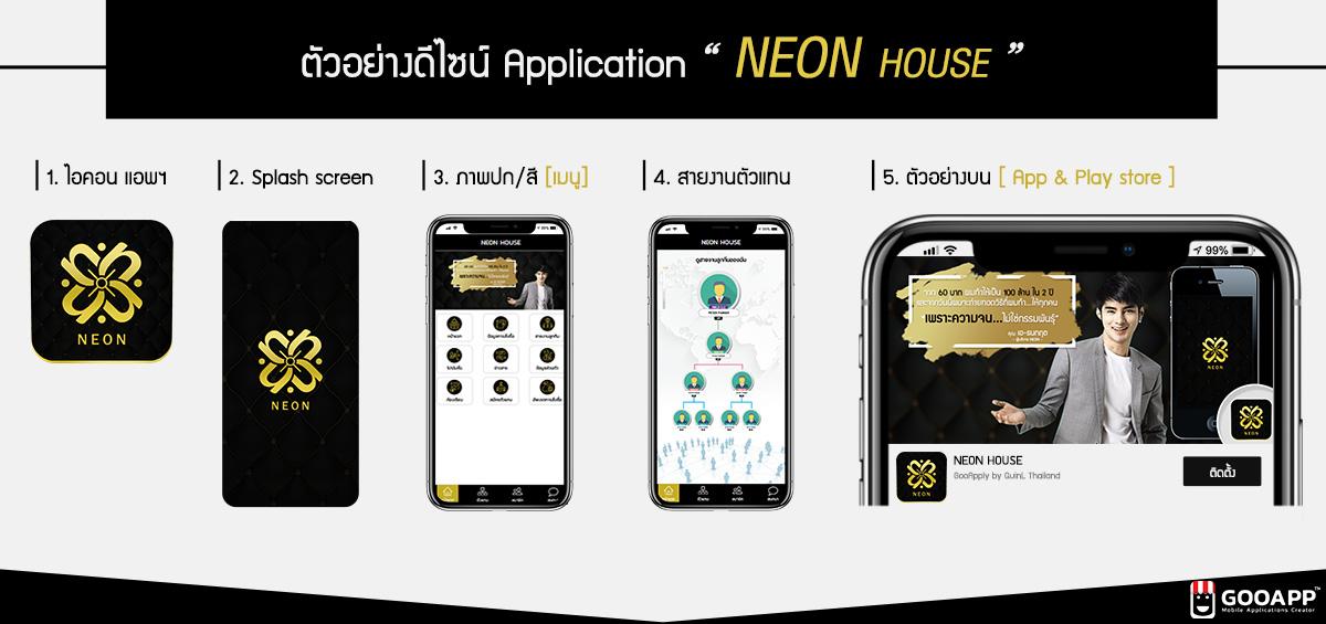 ตัวอย่างโมบายแอพพลิเคชั่น NEON ผลิตภัณฑ์ เพื่อผิวขาว