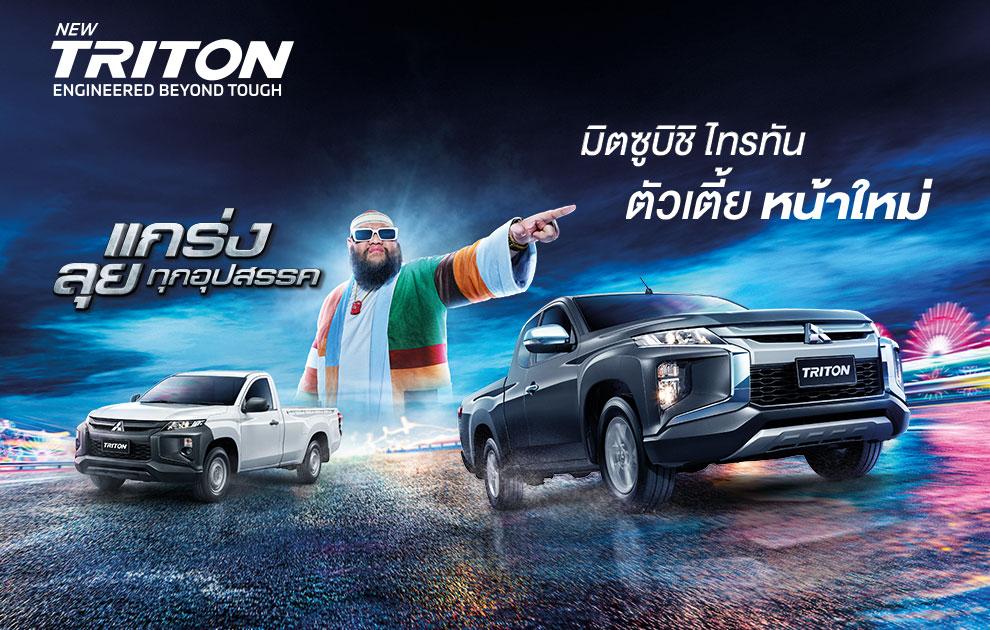 new triton 2wd