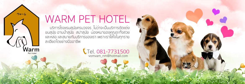 Warm Pet Hotel
