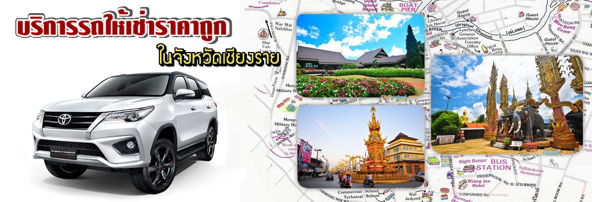Chiang Rai Car Rent