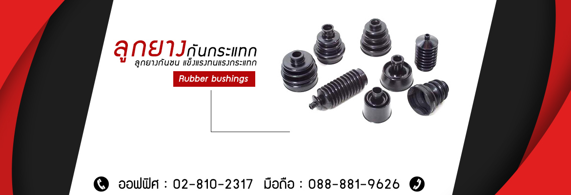 Industrial, rubber, products
