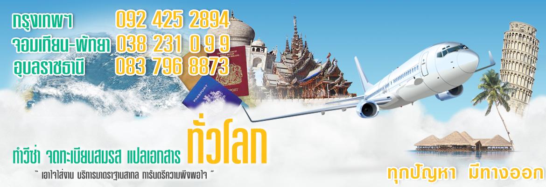 Visa Services Providers