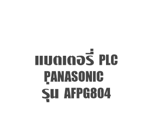 แบตเตอรี่ PLC
