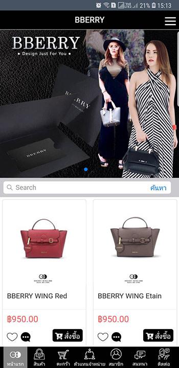 ตัวอย่างโมบายแอพพลิเคชั่นสำเร็จรูป BBERRY กระเป๋าแฟชั่น
