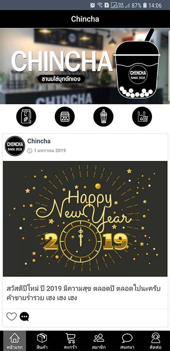 ตัวอย่างโมบายแอพพลิเคชั่นสำเร็จรูป CHINCHA ชินชา ชานมไข่มุกตักเอง
