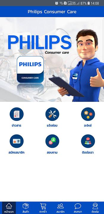 ตัวอย่างโมบายแอพพลิเคชั่นสำเร็จรูป PHILIPS CUSTOMER CARE