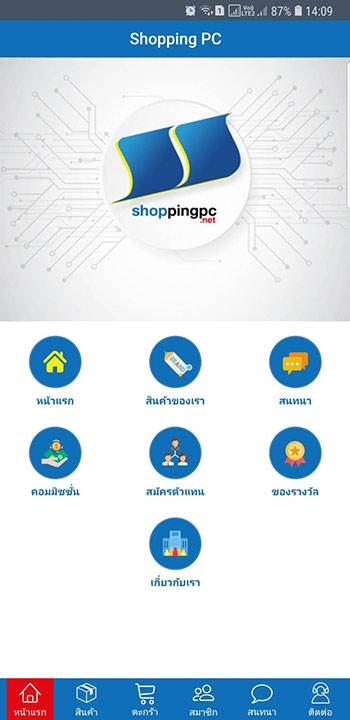 ตัวอย่างโมบายแอพพลิเคชั่นสำเร็จรูป SHOPPING PC แอพขายอุปรกรณ์ไอทีทุกชนิด คำนวณค่าคอมมิชชั่น