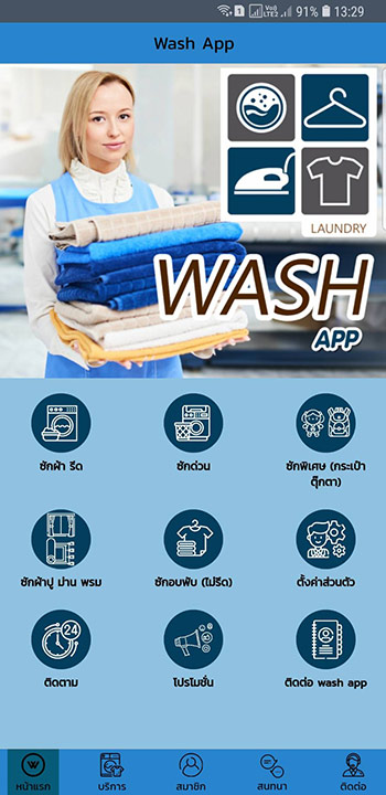 ตัวอย่างโมบายแอพพลิเคชั่นสำเร็จรูป Wash App แอพสำหรับธุรกิจซักอบรีด