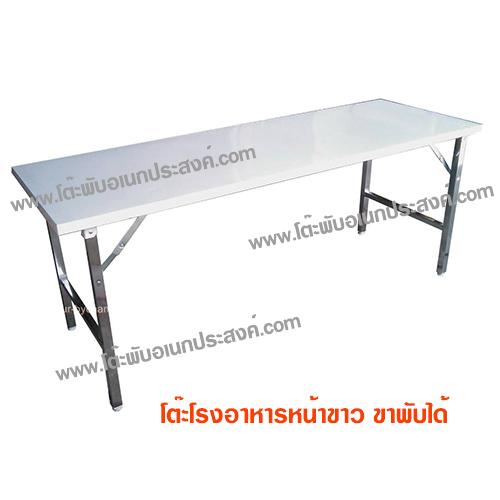 โต๊ะพับหน้าเมลามีนสีเทา/ขาว