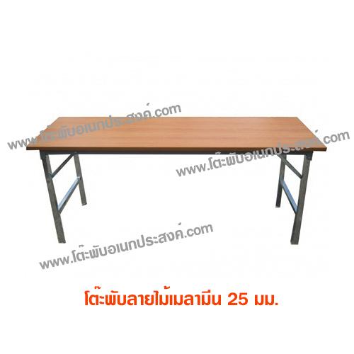 โต๊ะพับหน้าเมลามีนลายไม้