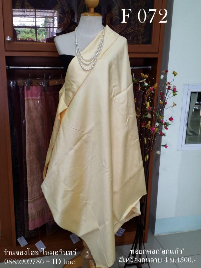 ผ้าไหมทอยกดอก ลายลูกแก้ว สีเหลืองกุหลาย  4 ม.