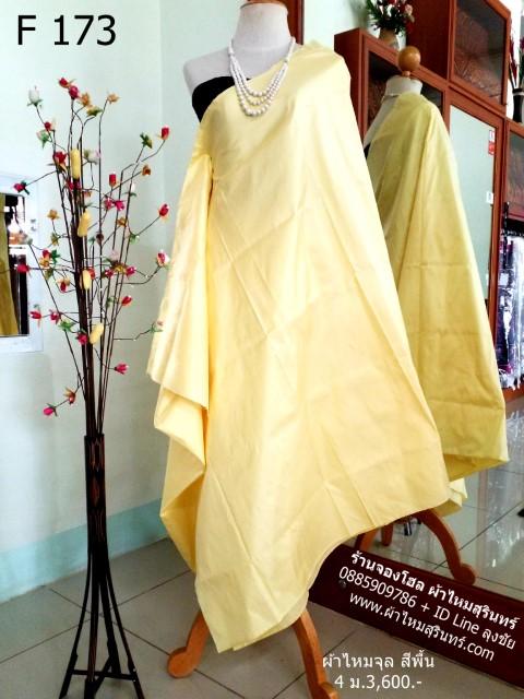 ผ้าสีพื้น ไหมจุล สีเหลือง กุหลาบ 4 ม. ตัดได้เต็มชุด