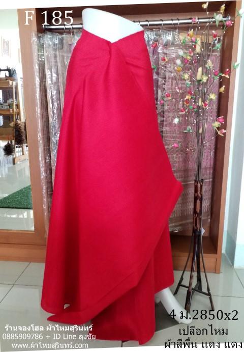 ผ้าไหมบ้าน ไหม 3 พื้นสีแดง แดง ตัดได้เต็มชุด