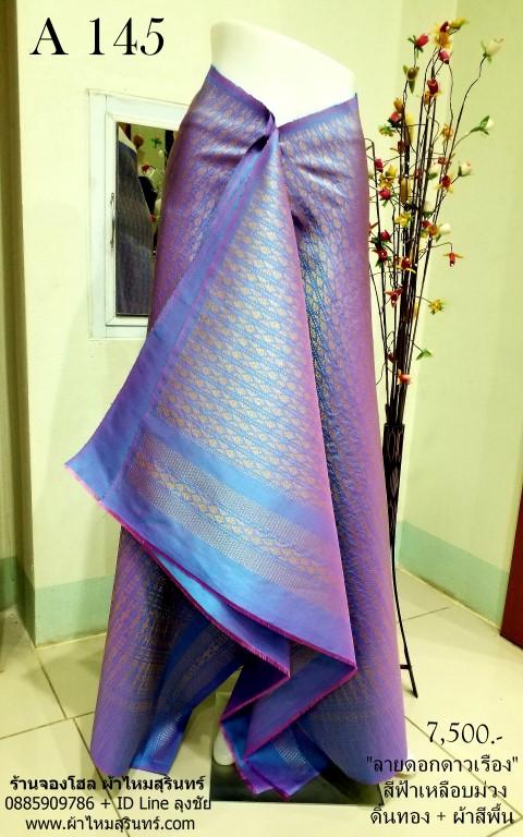 ผ้าไหมทอยกดอก ลายดอกดาวเรือง สีฟ้า เหลือบม่วง ดิ้นทอง + ผ้าพื้น ทอติดกัน