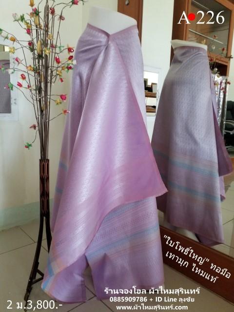 ผ้าไหมทอยกดอก ลายใบโพธิ์ใหญ่ สีเทามุก
