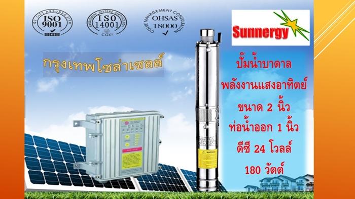 ปั๊มน้ำบาดาลพลังงานแสงอาทิตย์ 370W 48V