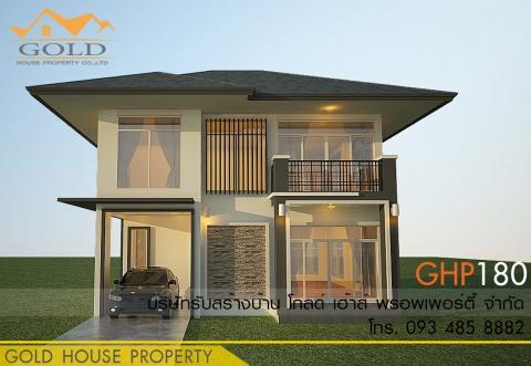 แบบบ้านสองชั้น GHP180