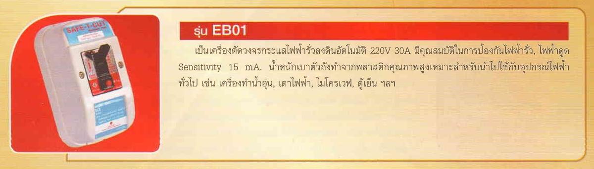 เครื่องตัดวงจรกระแสไฟฟ้า รุ่น EB01