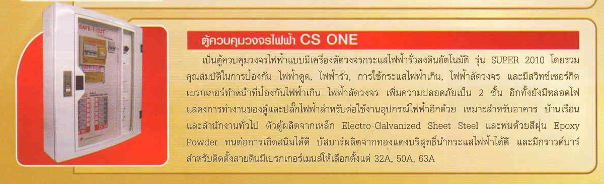 ตู้ควบคุมวงจรไฟฟ้า CS ONE รุ่น SUPER 2010