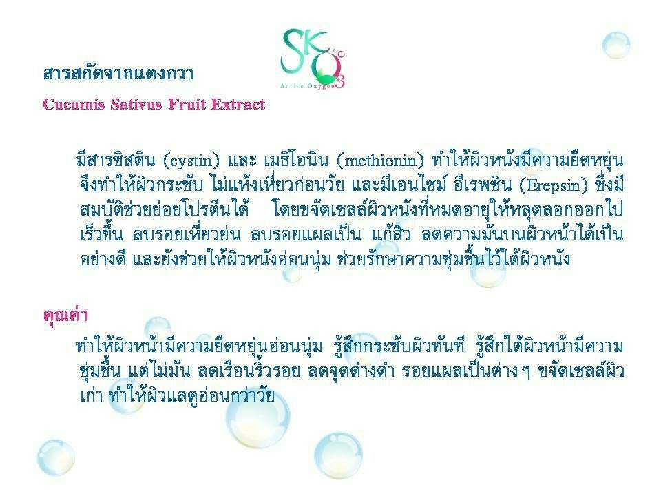 SK-O3 Age DeFy and whitening cream
