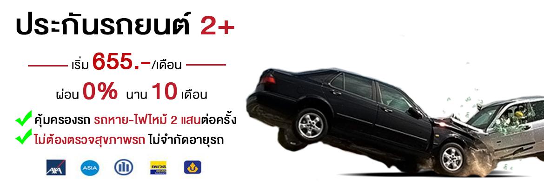 ประกันภัยรถยนต์ชั้น 2+