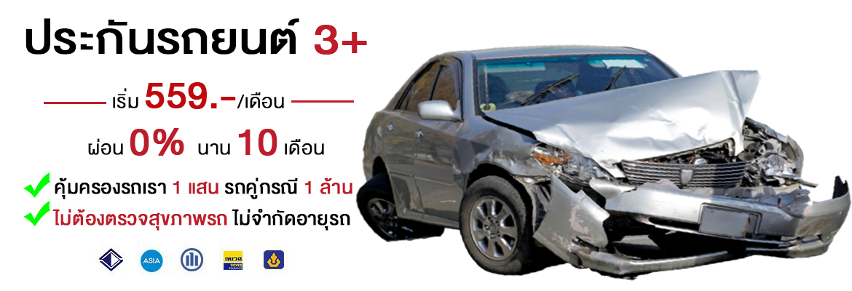 ประกันภัยรถยนต์ชั้น 3+