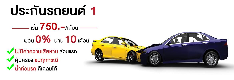 ซื้อประกันภัยรถยนต์
