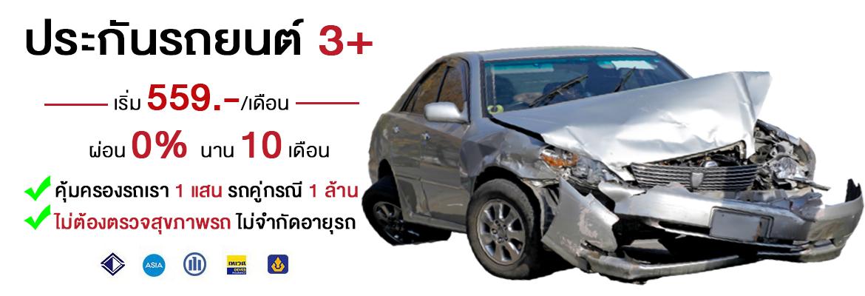 ประกันภัยรถยนต์ ผ่อนชำระ0%