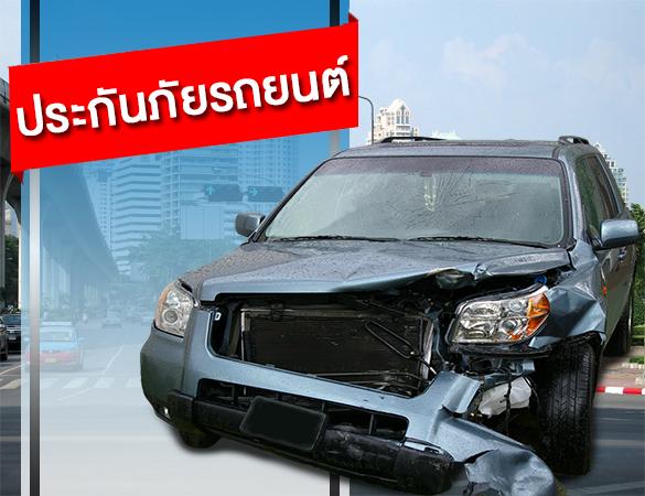 รับต่อประกันภัยรถยนต์