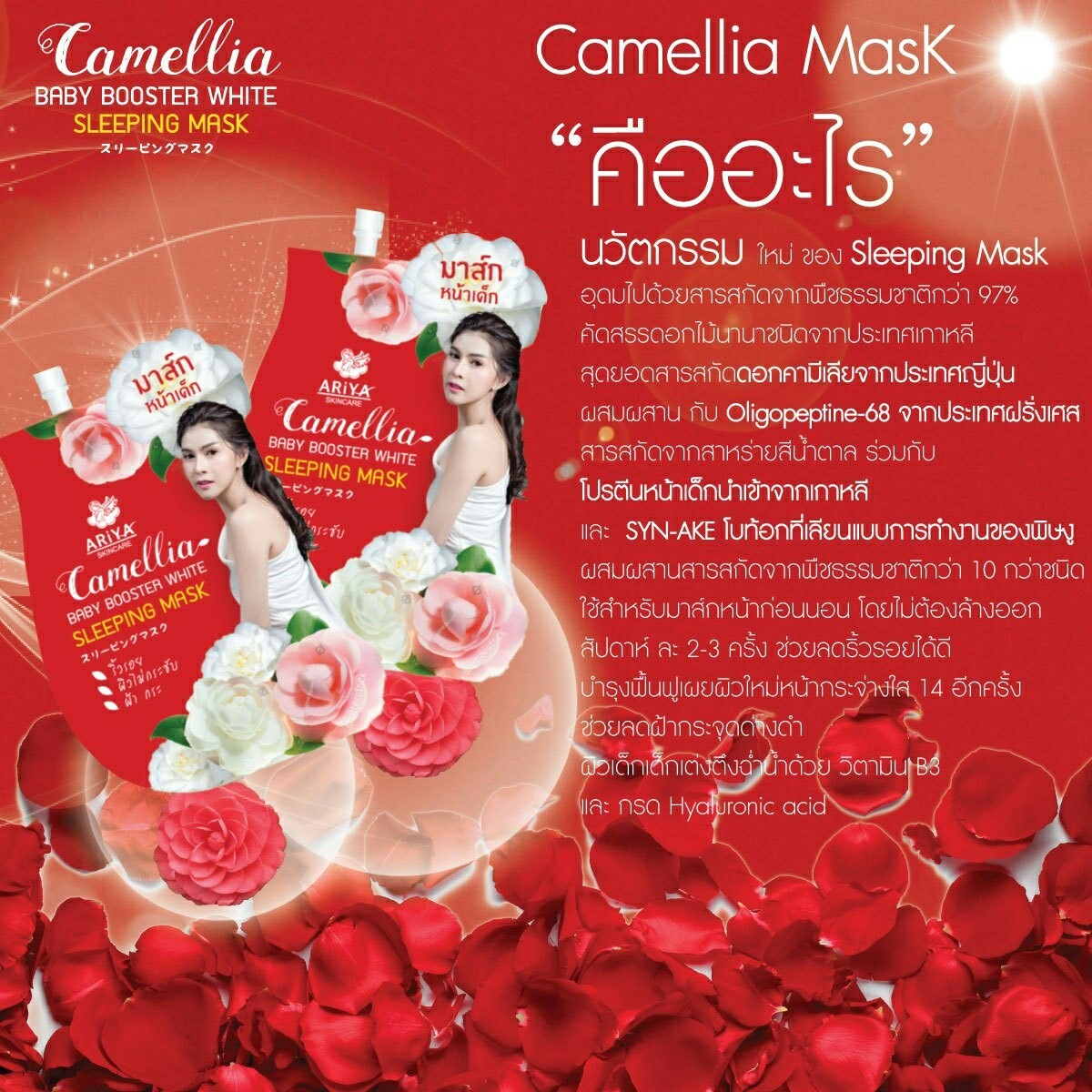 คาร์มีเลียมาร์ก camelliamask