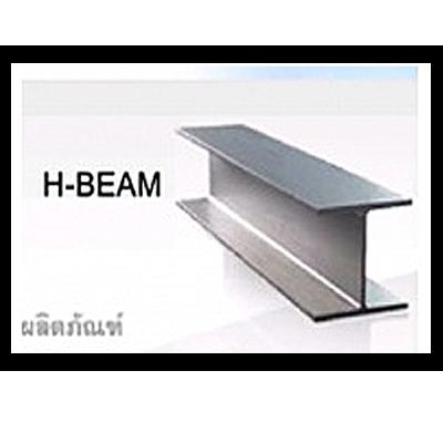 ราคาเหล็ก h beam