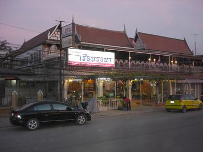 Thai restaurant new year party for Ayutthaya thai cuisine