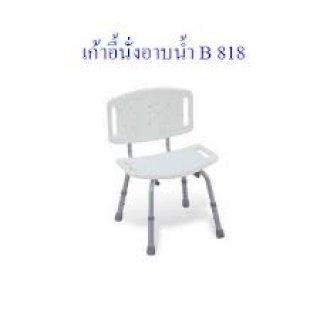 เก้าอี้นั่งอาบน้ำ B  818