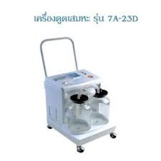Suction 7A-23D