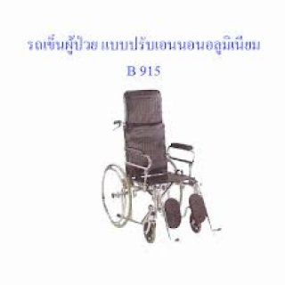 Aluminium Wheelchair B 915