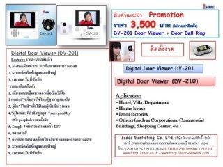 เครื่อง Digital Door Viewer
