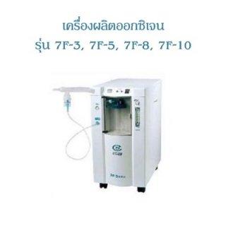 Oxygen Machine 7F 8L