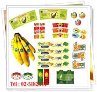 สติกเกอร์สำหรับอุตสาหกรรมผลไม้