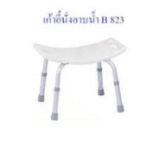 เก้าอี้นั่งอาบน้ำ บี 823