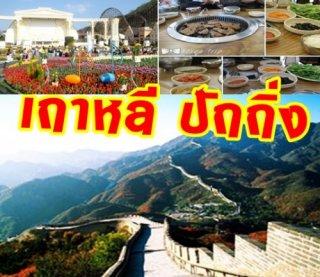 ทัวร์เกาหลี เที่ยว 2 ประเทศ