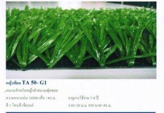 หญ้าเทียม ทีเอ 50 - จี1