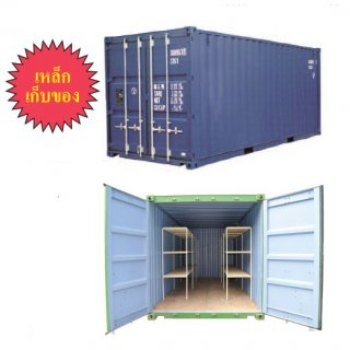 Iron Shipping Container