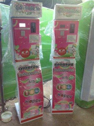 ตู้เติมเงินออนไลน จังหวัดราชบุรี