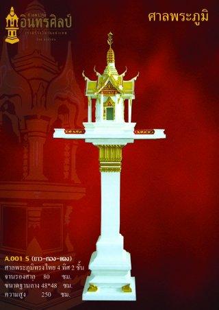 ศาลพระภูมิทรงไทย 4 ทิศ 2 ชั้น