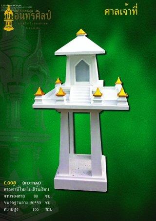 ศาลเจ้าที่ไทยโมเดิร์นเรียบ สีขาวทอง